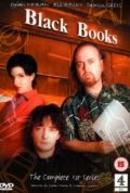 Black Books: Cooking the Books  S.1.E.1